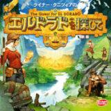 名作ボードゲーム「エルドラドを探して(Quest for El Dorado)」完全日本語版 プロモカードの紹介