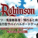 超優秀なソロプレイ向き協力型ボードゲーム「ロビンソン・クルーソー呪われし島の冒険」ゲーム紹介とレビュー