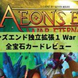 イーオンズエンド(Aeon's End)独立拡張 終わりなき戦い(War Eternal)カードレビュー「宝石」