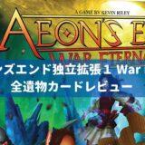 イーオンズエンド(Aeon's End)独立拡張 終わりなき戦い(War Eternal)カードレビュー「遺物」