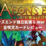 イーオンズエンド(Aeon's End)独立拡張 終わりなき戦い(War Eternal)カードレビュー「呪文」