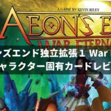 イーオンズエンド(Aeon's End)独立拡張 終わりなき戦い(War Eternal)カードレビュー「キャラクター固有カード」