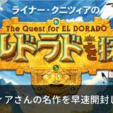名作ボードゲーム「エルドラドを探して」 開封レビュー