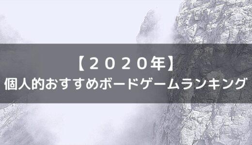 【2020年】ボードゲーム個人的おすすめランキング TOP10