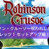 ロビンソン・クルーソー呪われし島の冒険 完全日本語版 セットアップ編