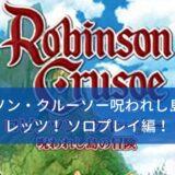 ロビンソン・クルーソー呪われし島の冒険 ソロプレイのリプレイ