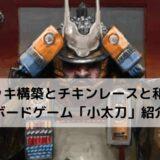 デッキ構築チックなチキンレースで和(!?)なボードゲーム「小太刀(Kodachi)」ゲーム紹介