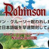 ロビンソン・クルーソー 呪われし島の冒険 完全日本語版 開封レビュー
