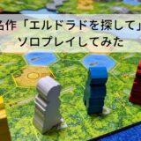 名作ボードゲーム「エルドラドを探して」ソロプレイの紹介とプレイ後の感想