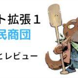 ボードゲーム「ルート」の新勢力「河民商団」の特徴紹介と戦略レビュー