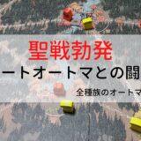 非対称ボードゲーム「ルート」の全オートマの紹介とリプレイ