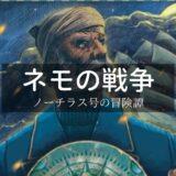 ソロ専用ボードゲームの最高峰!「ネモの戦い(Nemo's War) ~海底二万マイルを超えて~」ゲーム概要紹介