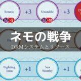 「ネモの戦い(Nemo's War)」リソースとDRMについて