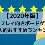 【2020年】一人用ソロプレイ向きボードゲーム 個人的おすすめランキング
