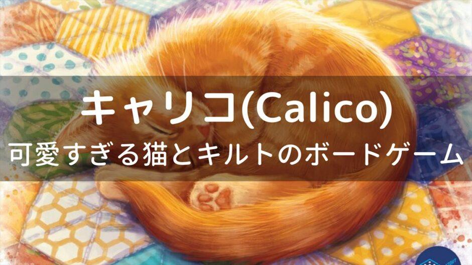 ボードゲームCalicoの紹介です。