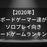 【2020年】海外ボードゲーマーが選ぶソロプレイ向きボードゲームランキング