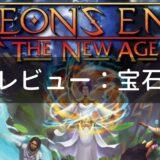 イーオンズエンド独立拡張3「ニューエイジ(The New Age)」カードレビュー「宝石」
