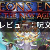 イーオンズエンド独立拡張3「ニューエイジ(The New Age)」カードレビュー「呪文」