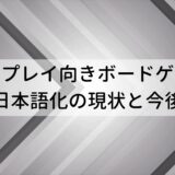 ボードゲームソロプレイの日本語化の現状と今後についての記事です
