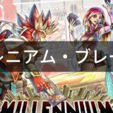 ミレニアムブレード 日本語版  デッキ構築シミュレーション ボードゲーム紹介とレビュー