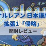 オルレアン(Orleans) 日本語版 拡張1「侵略(Invasion)」開封レビュー