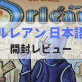 オルレアン(Orleans) 日本語版 開封レビュー