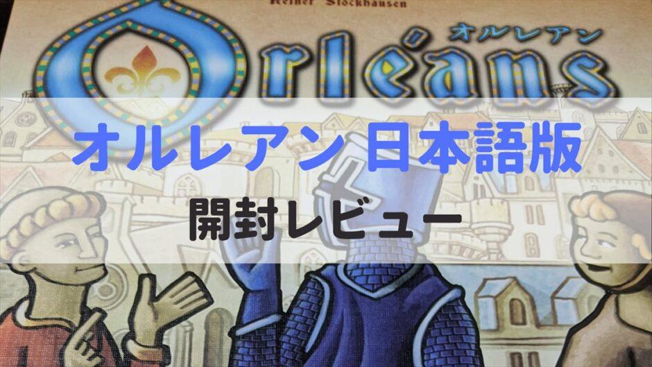 オルレアン日本語版の開封レビュー記事になります。