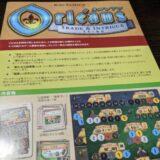 オルレアン(Orleans) 日本語版 拡張2「交易と陰謀(Trade and Intrigue)」内容紹介とレビュー