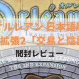 オルレアン(Orleans) 日本語版 拡張2「交易と陰謀」開封レビュー