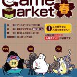 【ボドゲニュース】ゲームマーケット2021年春 4/10(土)~4/11(日)に開催