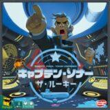 キャプテン・ソナー ~ザ・ルーキー~ 完全日本語版  ボードゲーム紹介とレビュー