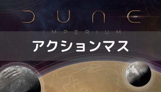 デューンインぺリウム(Dune Imperium) 全アクションの紹介