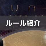 デューンインぺリウム(Dune Imperium) ボードゲームのルール紹介