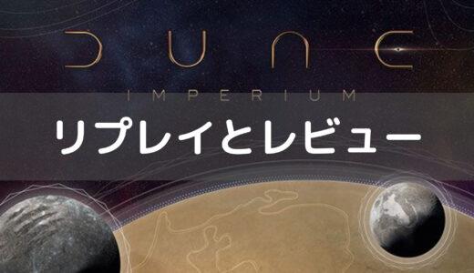 デューンインぺリウム(Dune Imperium) ボードゲームレビュー