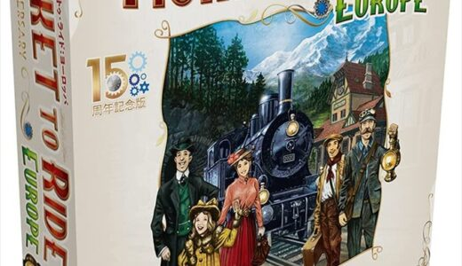 チケット・トゥ・ライド:ヨーロッパ 15周年記念版  ボードゲーム紹介とレビュー