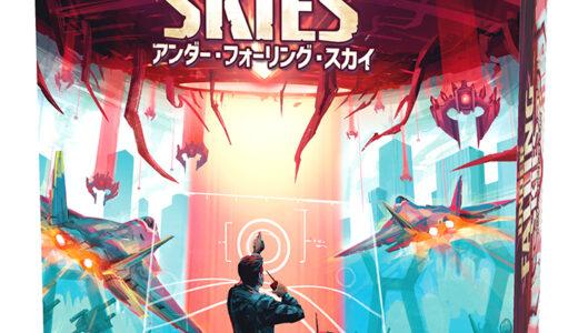【ボドゲニュース】ソロ専用ボードゲーム「アンダーフォーリングスカイ」日本語版遂に発売!