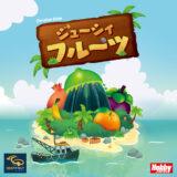 ジューシィフルーツボードゲーム紹介