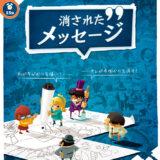 消されたメッセージ 日本語版 ボードゲーム紹介とレビュー