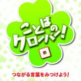 ことばのクローバー! 日本語版 超おすすめなボードゲーム紹介とレビュー