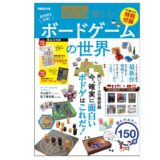 【ボドゲニュース】「おとなが愉しむボードゲームの世界」ぴあMookから発売