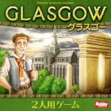 『グラスゴー』ボードゲーム紹介とレビュー